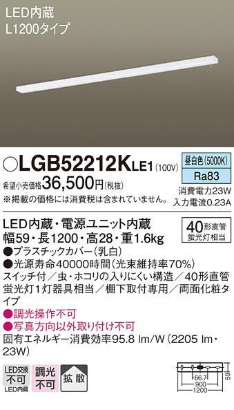 キッチンライト(L1200)(スイッチ付)両面化粧LGB52212KLE1(電気工事必要)パナ・・・