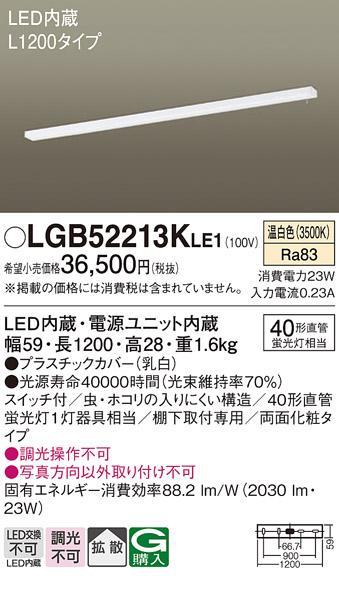 キッチンライト(L1200)(スイッチ付)両面化粧LGB52213KLE1(電気工事必要)パナ・・・
