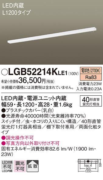 キッチンライト(L1200)(スイッチ付)両面化粧LGB52214KLE1(電気工事必要)パナ・・・