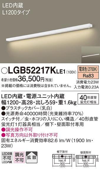 キッチンライト(L1200)(スイッチ付)天壁兼用LGB52217KLE1(電気工事必要)パナ・・・