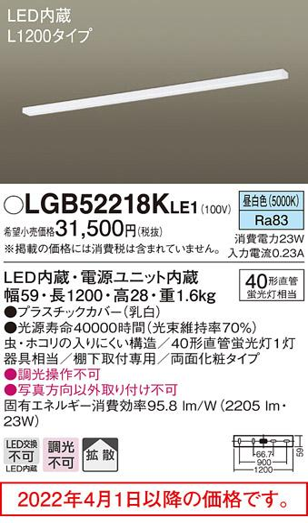 キッチンライト(L1200)両面化粧LGB52218KLE1(電気工事必要)パナソニックPanas・・・