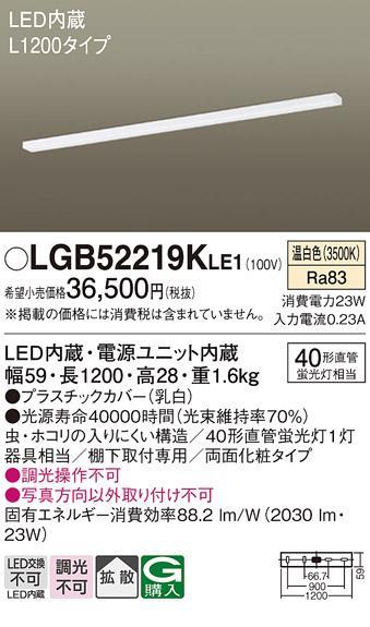 キッチンライト(L1200)両面化粧LGB52219KLE1(電気工事必要)パナソニックPanas・・・