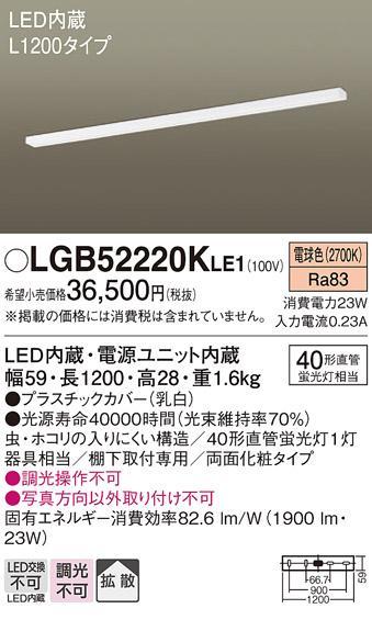 キッチンライト(L1200)両面化粧LGB52220KLE1(電気工事必要)パナソニックPanas・・・