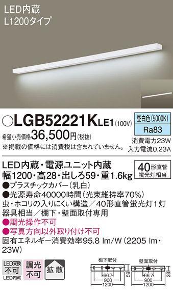 キッチンライト(L1200)天壁兼用LGB52221KLE1(電気工事必要)パナソニックPanas・・・