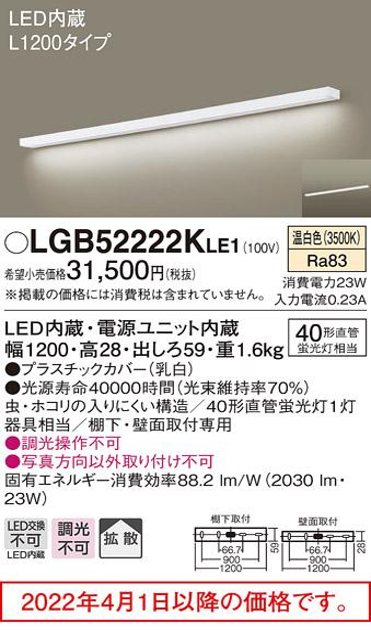 キッチンライト(L1200)天壁兼用LGB52222KLE1(電気工事必要)パナソニックPanas・・・