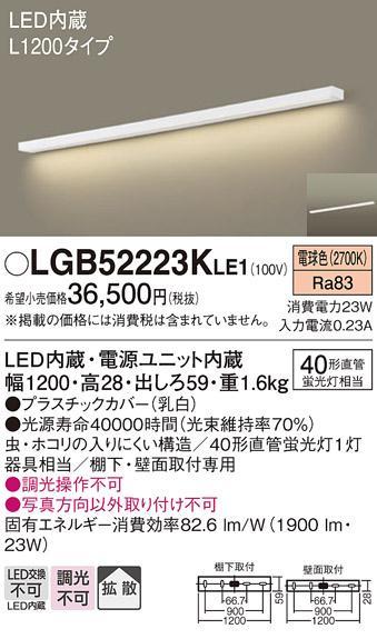 キッチンライト(L1200)天壁兼用LGB52223KLE1(電気工事必要)パナソニックPanas・・・