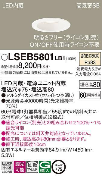 (ライコン別売)LEDダウンライト(拡散)(温白色)LSEB5801LB1(電気工事必要)パ・・・