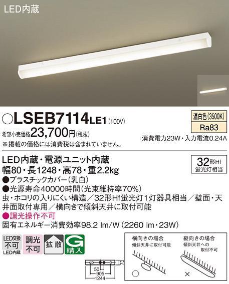 (直付)LEDベースライト(直管32形)(温白色)LSEB7114LE1(電気工事必要)パナソ・・・