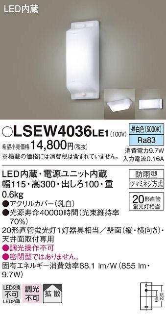 (防雨型)LEDブラケット直管(20形)(昼白色)LSEW4036LE1(電気工事必要)パナ・・・