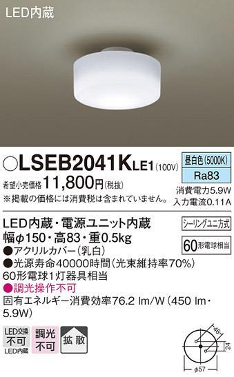 小型LEDシーリングライト(昼白色)LSEB2041KLE1(シーリングユニ方式)パナソ・・・