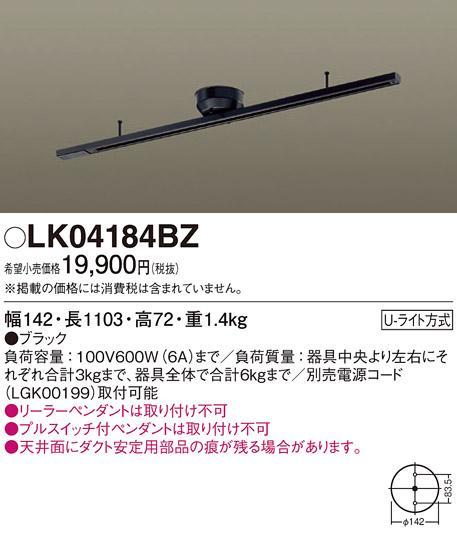 インテリアダクト固定タイプ(Uライト取付方式)LK04184BZパナソニッ・・・