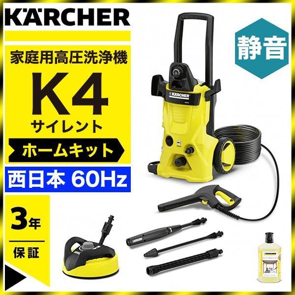 KARCHER(ケルヒャー) K4サイレントホ-ムキツト 60HZ [高圧洗浄機 60Hz(西日本・・・