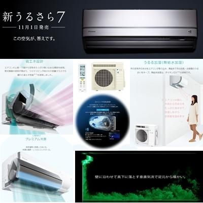 うるさら7 AN71TRP-W [ホワイト]  【3/21入荷 IZ】 商品画像2:楽電パーク