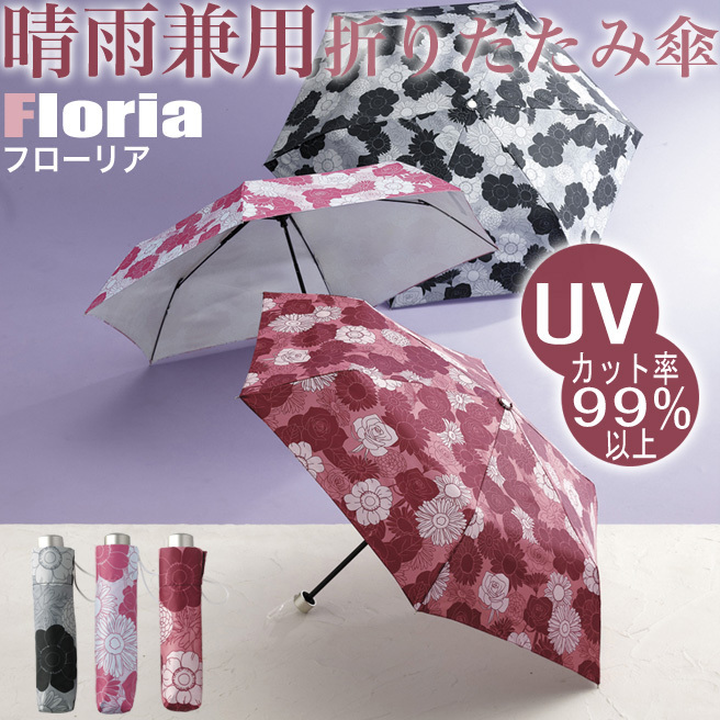 フローリア 晴雨兼用UVカット折畳み傘-[ピンク] SWUK1314・・・