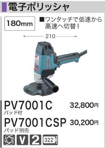 PV7001C