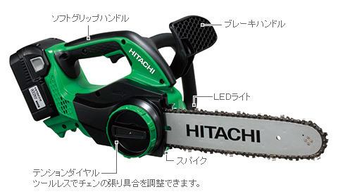 日立 充電式チェンソー CS36DL (NN)(本体のみ:バッテリー・充電器別売り・・・