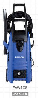 日立 高圧洗浄機 FAW105 (S) (高圧ホース10m・水道接続ホース3m・延長高圧ホ・・・