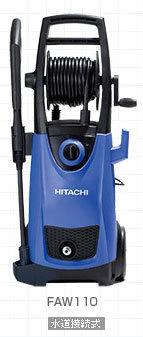 日立 高圧洗浄機 FAW110 (高圧ホース10m・水道接続ホース3m付) ・・・