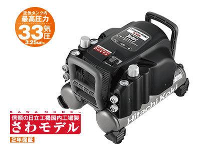 日立 コンプレッサ EC1433H (N) (9L) (常圧×4口)