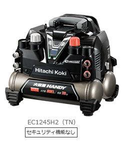 日立 コンプレッサ EC1245H2 (TN)セキュリティ機能無し (8L) (高圧×2口・常・・・