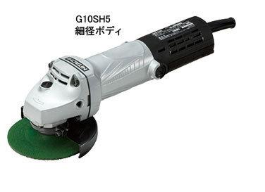 日立 ディスクグラインダ G10SH5 (ES) (100mm・960w)(3Pポッキンプラグ付・・・