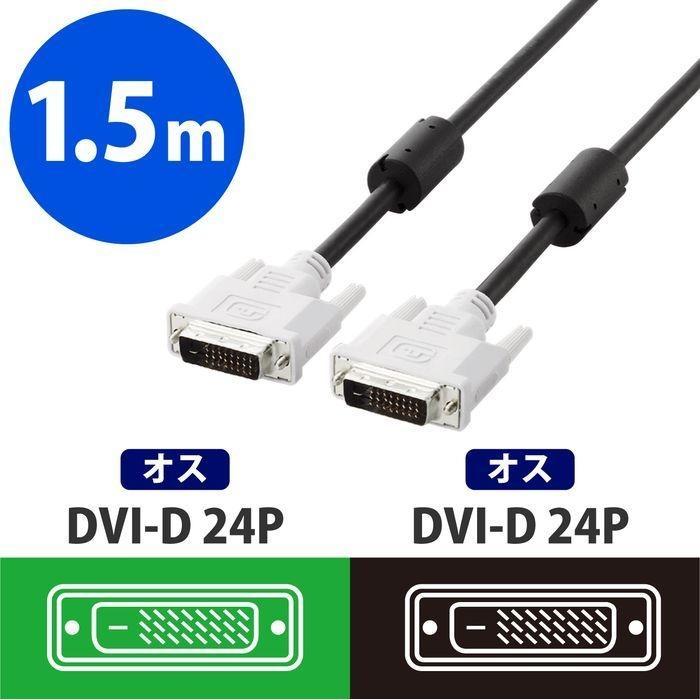 エレコム DVIデュアルリンクケーブル(デジタル)/ノーマル/1.5m/ブラック CAC-・・・