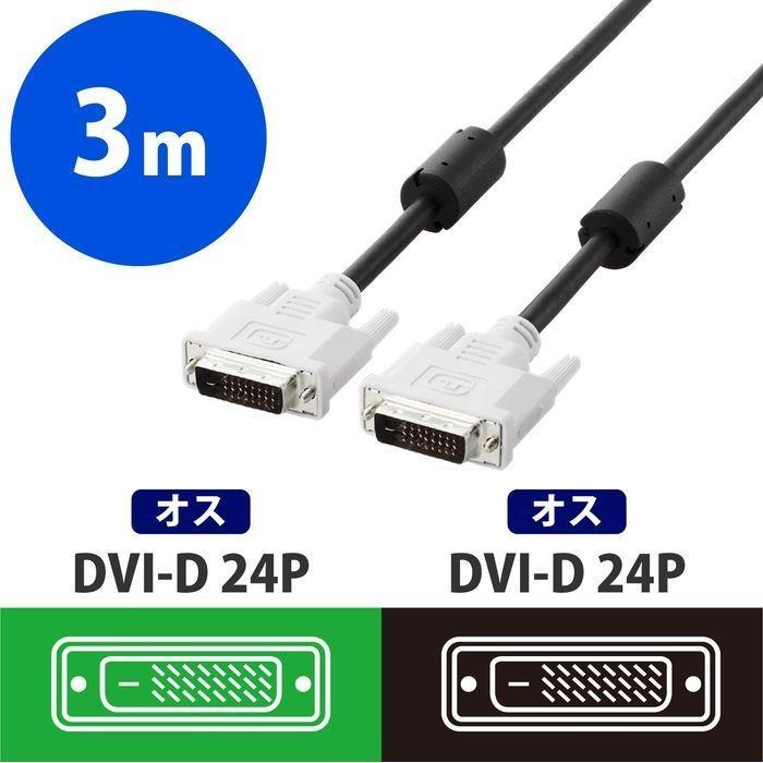 エレコム DVIデュアルリンクケーブル(デジタル)/ノーマル/3m/ブラック CAC-DV・・・