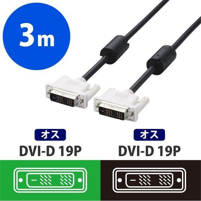 エレコム DVIシングルリンクケーブル(デジタル)/ノーマル/3m/ブラック CAC-DV・・・