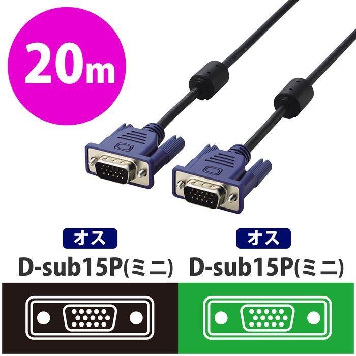 エレコム D-sub15ピン(ミニ)ケーブル/ノーマル/20m/ブラック CAC-L20BK ブラ・・・