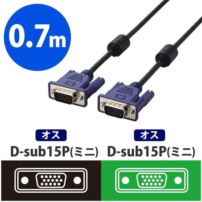 エレコム D-sub15ピン(ミニ)ケーブル/スリム/0.7m/ブラック CAC-07B・・・