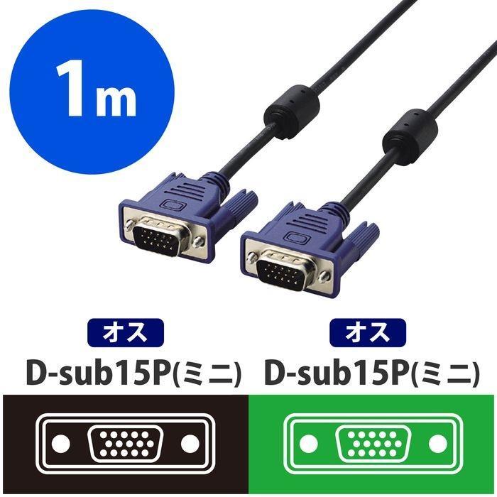 エレコム D-sub15ピン(ミニ)ケーブル/スリム/1m/ブラック CAC-10B・・・