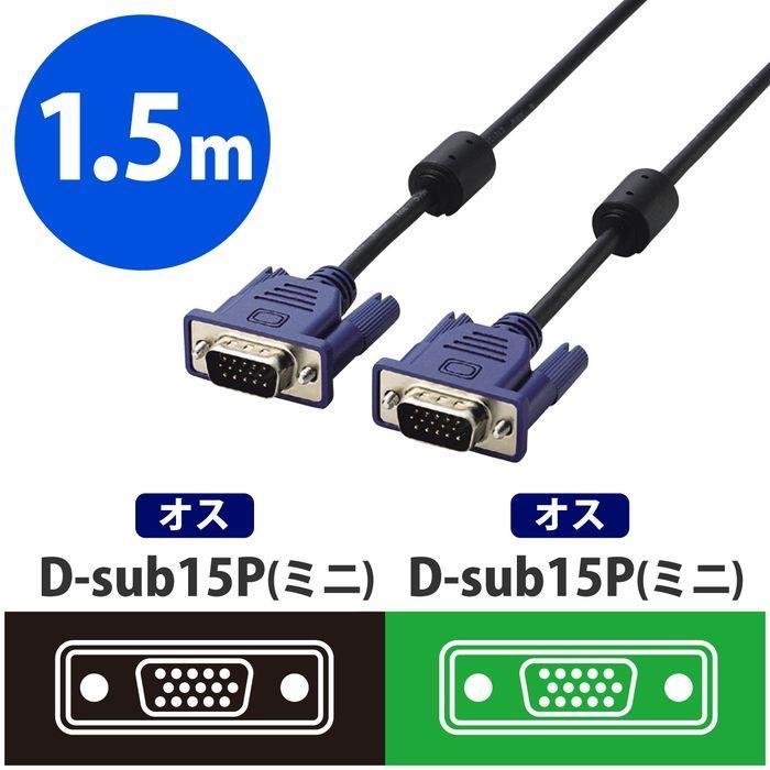 エレコム D-sub15ピン(ミニ)ケーブル/スリム/1.5m/ブラック CAC-15B・・・