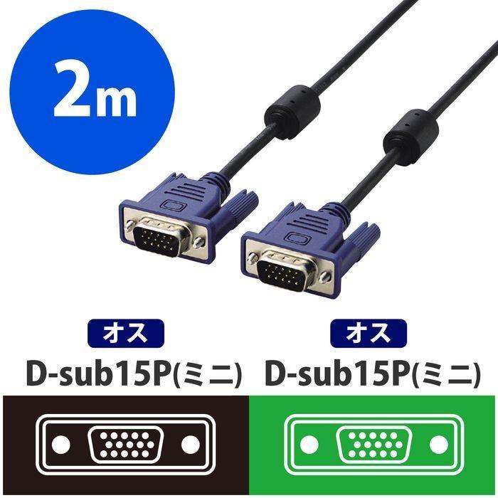 エレコム D-sub15ピン(ミニ)ケーブル/スリム/2m/ブラック CAC-20B・・・