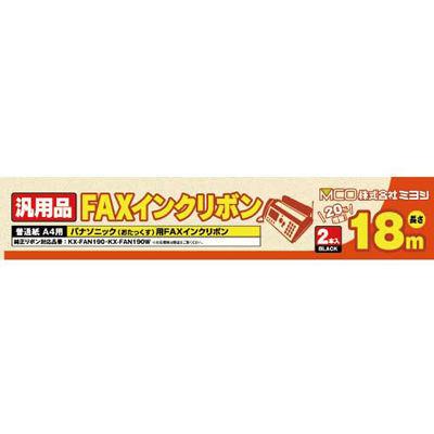 ミヨシ 汎用FAXインクリボン パナソニックKX-FAN190/190W対応 18m巻 2本入り ・・・