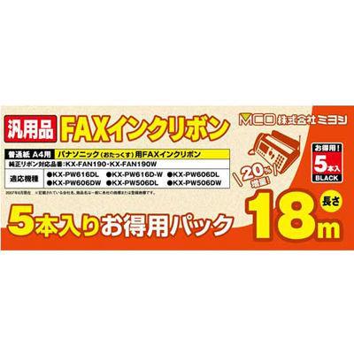 ミヨシ 汎用FAXインクリボン パナソニックKX-FAN190/190W対応 18m巻 5本入り ・・・