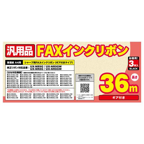 ミヨシ お得な汎用インクリボンシャープ社製 FXS36SH-3