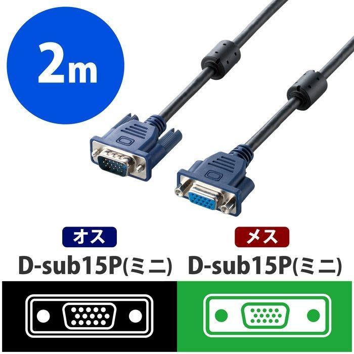 エレコム D-sub15ピン(ミニ)ケーブル/延長/2m/ブラック CAC-E20BK ブラッ・・・