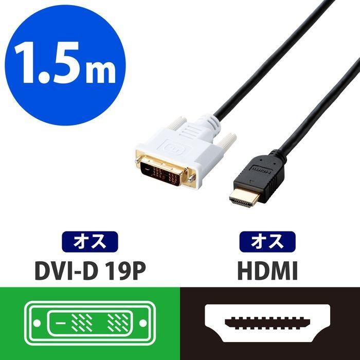 エレコム HDMI-DVI変換ケーブル/1.5m/ブラック CAC-HTD15BK