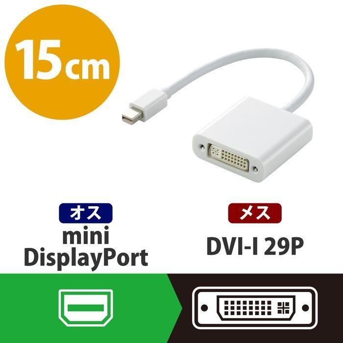 エレコム miniDisplayPort変換アダプタ/forAPPLE/DVI/ホワイト AD-MDPDVIWH ・・・