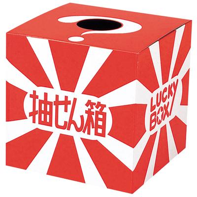 抽選箱(大) 2931495