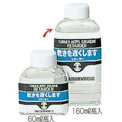 アーテック T AG 160ml リタ-ダ- ATC-106401