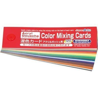 アーテック 混色カード アクリルガッシュ用 収納ポリ袋付 ATC-1311・・・