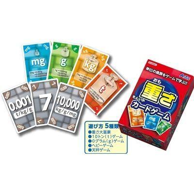 アーテック たんいのカードゲーム 重さ ATC-2660