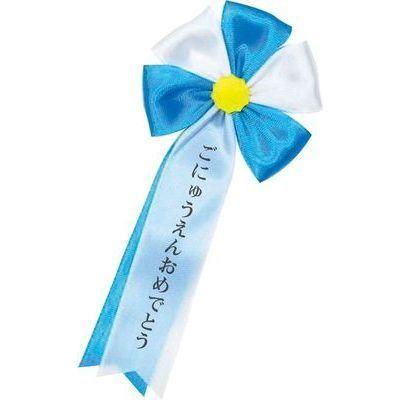 アーテック 胸章リボン青 ごにゅうえんおめでとう ATC-8507・・・