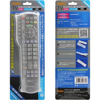 ブライトンネット テレビリモコン用シリコンカバー BS-REMOTESI/PA3 パナソニ・・・