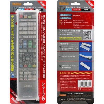 ブライトンネット テレビリモコン用シリコンカバー BS-REMOTESI/SH5 シャープ・・・