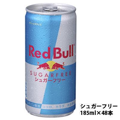 RedBull(レッドブル) レッドブル(Red Bull) エナジードリンク シュガーフリー・・・
