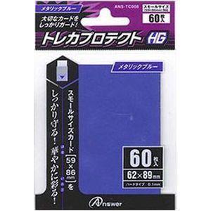 アンサー スモールサイズカード用トレカプロテクトHG (メタリックブルー) ANS・・・