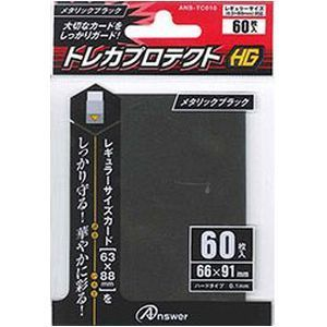 アンサー レギュラーサイズカード用トレカプロテクトHG (メタリックブラック)・・・