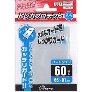 アンサー レギュラーサイズカード用トレカプロテクト ハードタイプ(クリア) A・・・